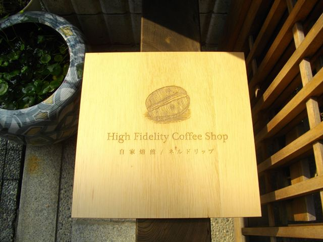 High Fidelity Coffee Shop_e0230141_19395926.jpg