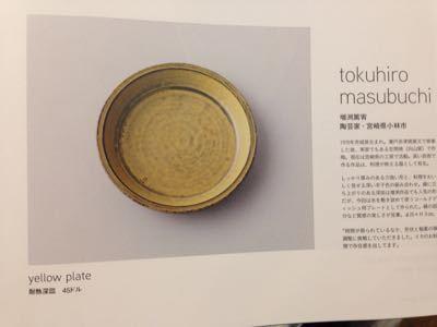 noma-japan_b0132442_16481133.jpg