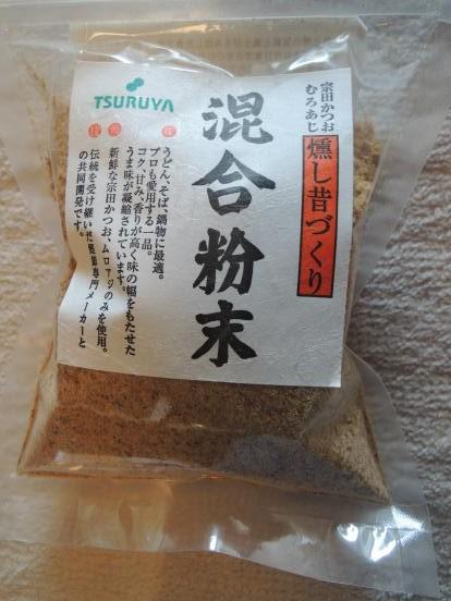 スープジャーに混合粉末がお勧めです_c0341450_12513757.jpg