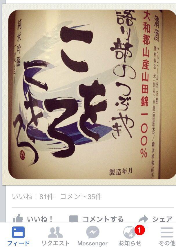 地元の美味しい日本酒_e0046950_17163558.jpg