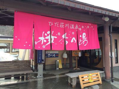 ひだ荘川温泉 桜香の湯⭐️_c0151965_23552340.jpg