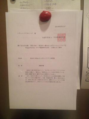 ぐるなびさんからお手紙ついた〜♫_d0118071_6641.jpg