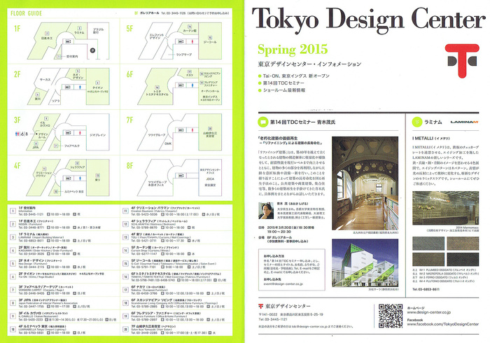 Tokyo Design Center Spring 2015_b0071291_14435828.jpg