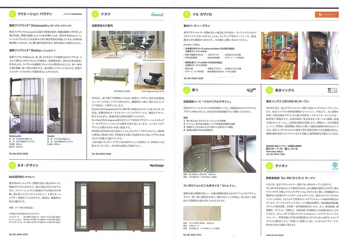Tokyo Design Center Spring 2015_b0071291_1444444.jpg