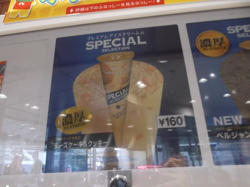 セブンティーンアイス チーズケーキ&クッキー_f0076001_1441295.jpg