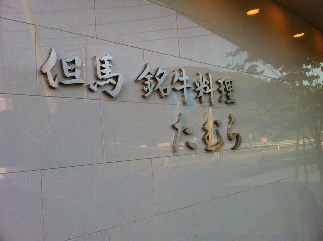 湯村温泉記録       [炭火串焼き ひよっ子屋]_e0115904_04311318.jpg