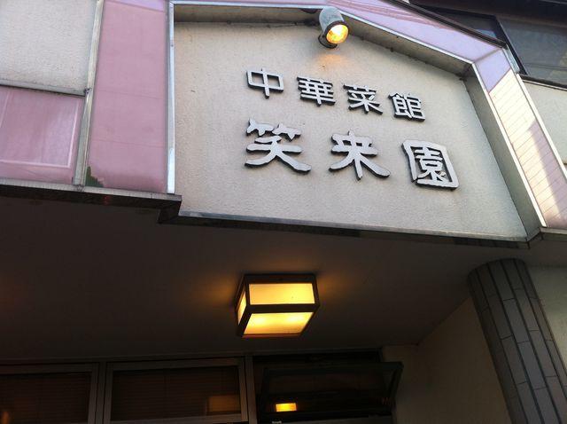 湯村温泉記録       [炭火串焼き ひよっ子屋]_e0115904_04312211.jpg