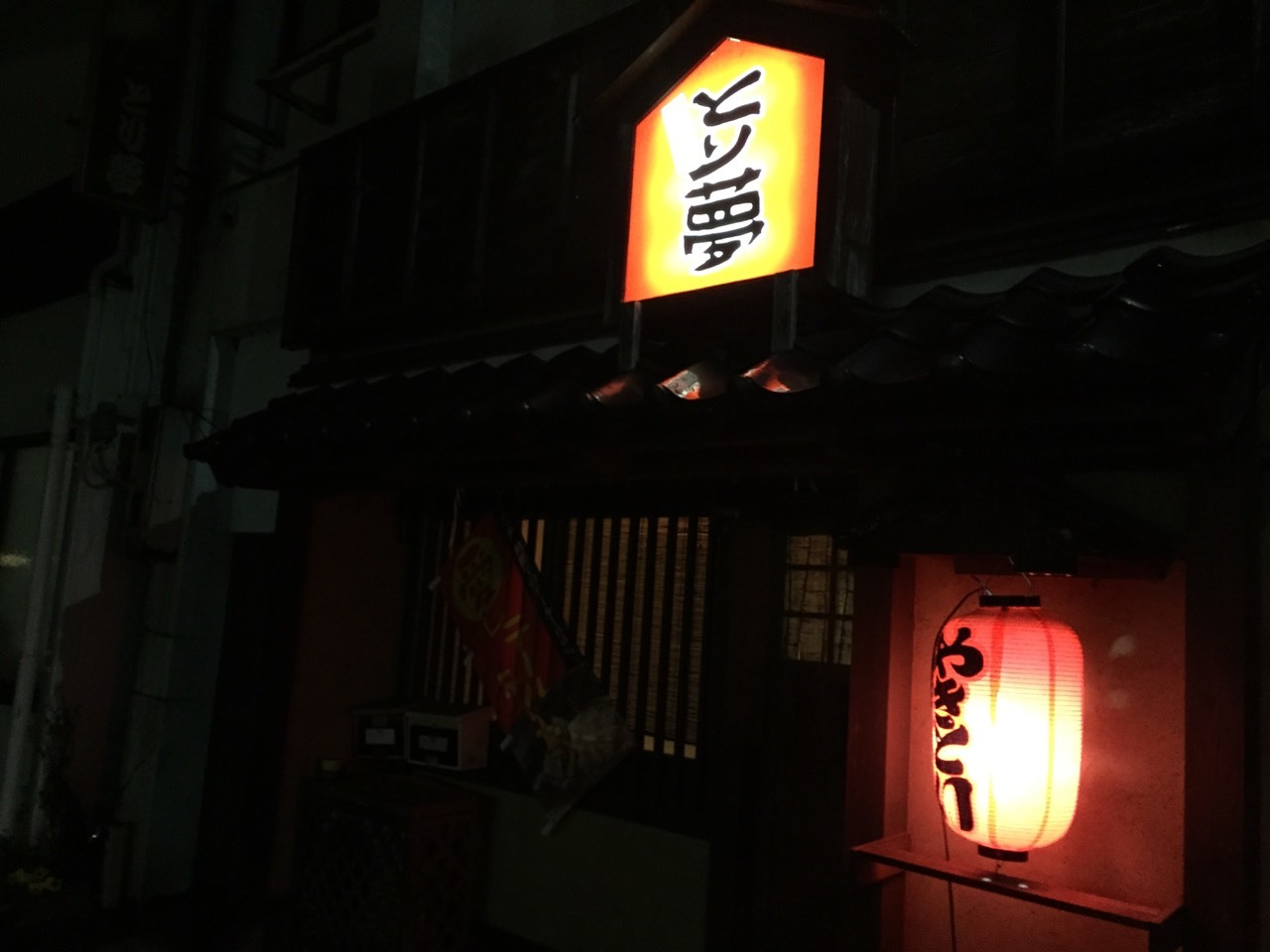 湯村温泉記録    [炭焼き  とり夢]_e0115904_05143581.jpg