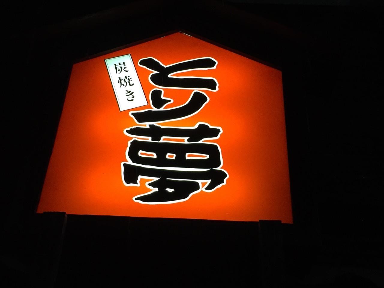 湯村温泉記録    [炭焼き  とり夢]_e0115904_05145391.jpg