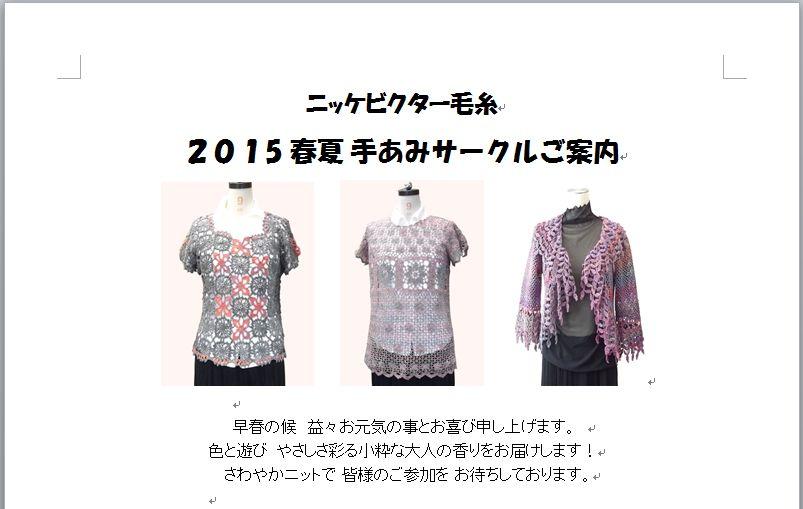 2015春夏 ニッケ手あみサークルご案内_d0156706_151983.jpg