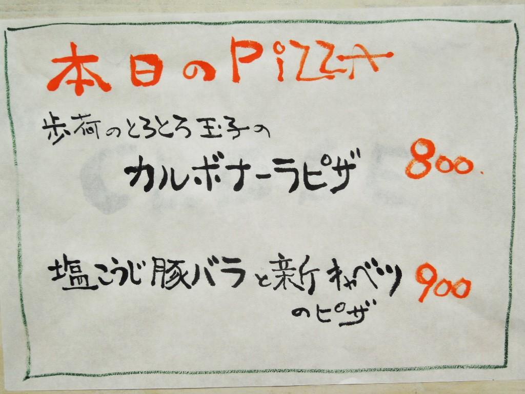 「本日のピッツァ 150318」_a0120513_1931119.jpg