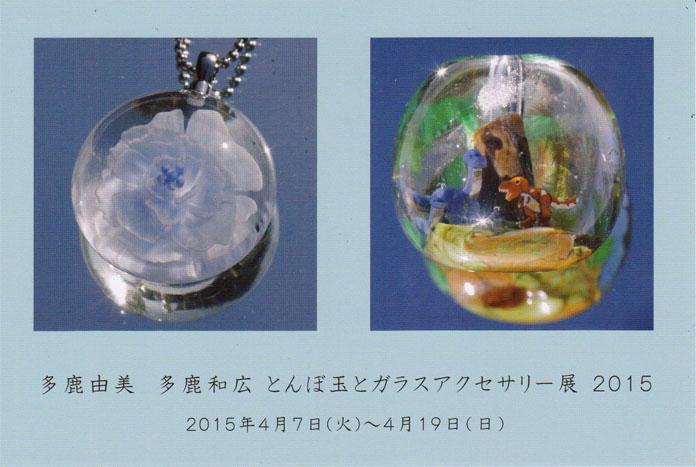 「ふく蔵」さんの作品展のお知らせ_a0163516_23592618.jpg
