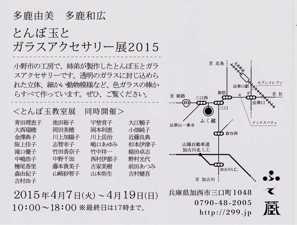 「ふく蔵」さんの作品展のお知らせ_a0163516_23594886.jpg