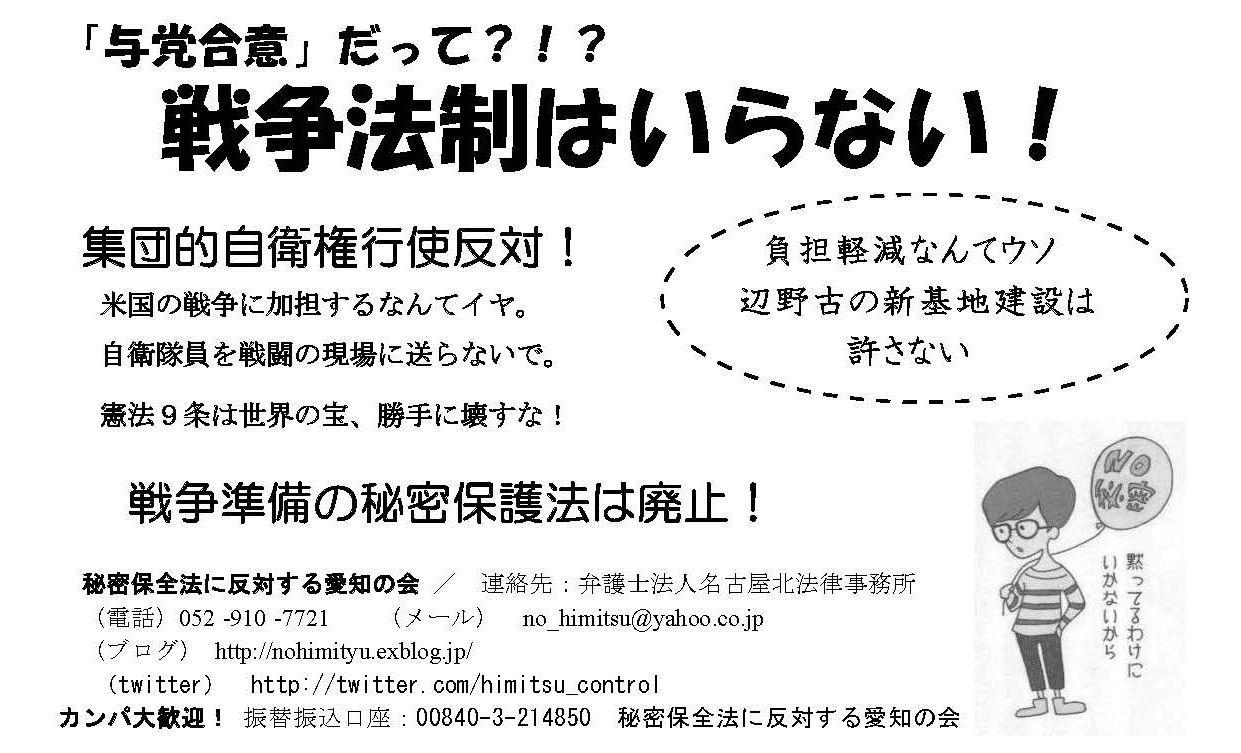 3/20(金)午後6時- 安保法制「与党協議合意」に対しての緊急街頭宣伝(名古屋)_c0241022_16562894.jpg
