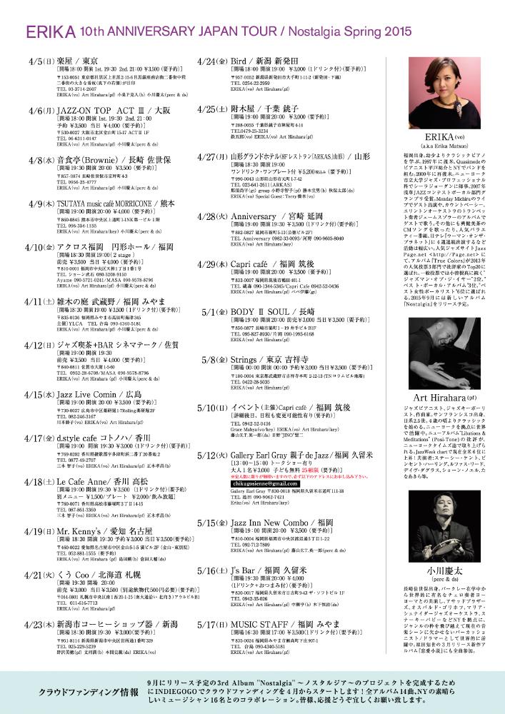 ERIKA 10th Anniversary JAPAN TOUR \'\' Nostalgia \'\' 2015 Spring_a0150139_01582834.jpg