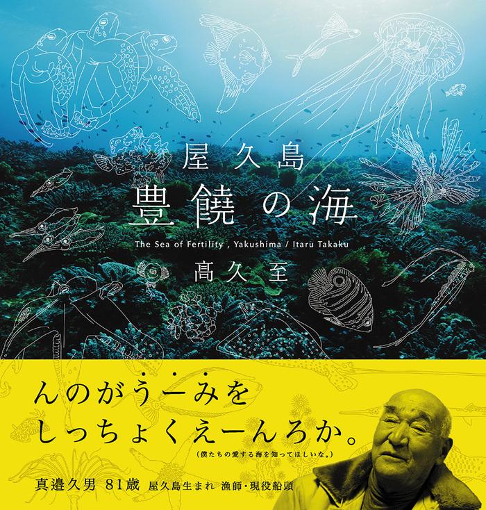 「屋久島 豊饒の海 The Sea of Fertility,Yakushima」_b0186442_10223151.jpg