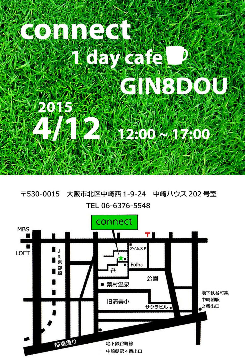 connect & GIN8DOU_b0195242_04515859.jpg