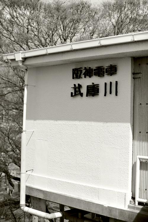 西宮散歩 駅名_c0181552_4453650.jpg