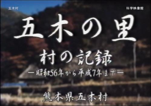 新配信映画は「五木の里 村の記録 ―昭和56年から平成7年まで―」_b0115553_1091450.png