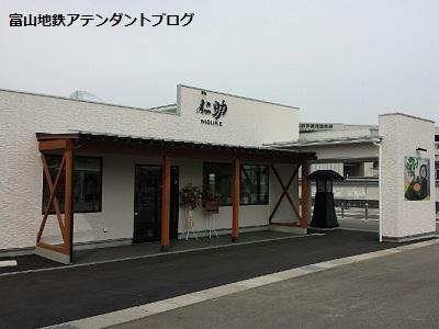 新黒部駅近くのお食事処、仁助_a0243562_10081966.jpg