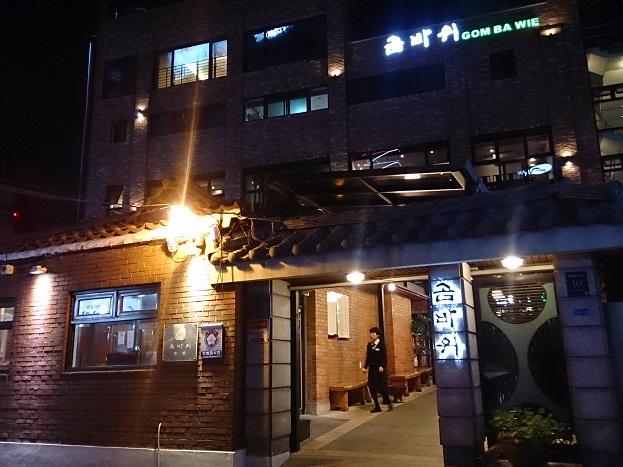 カンナムの名店 コンバウィ!_b0060363_1141579.jpg