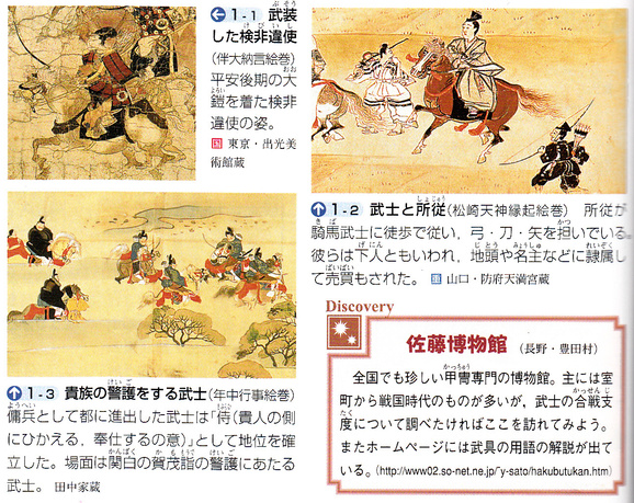 第14回日本史講座まとめ②(大武士団の形成) : 山武の世界史