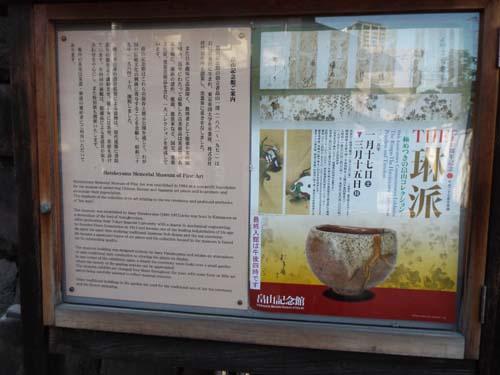 畠山記念館「THE琳派」展まで見たこと_f0211178_1316021.jpg