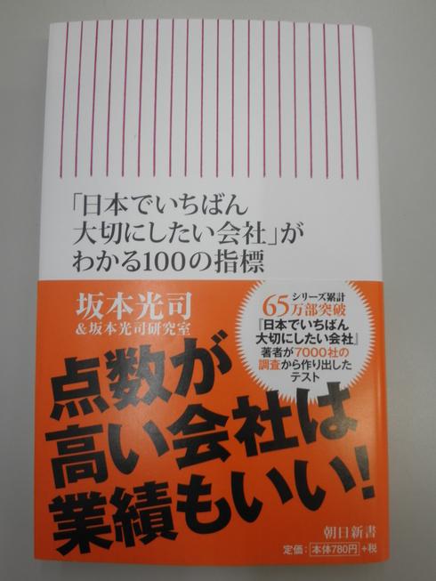坂本先生の著書で、さくら住宅が紹介されました!_e0190287_20103568.jpg