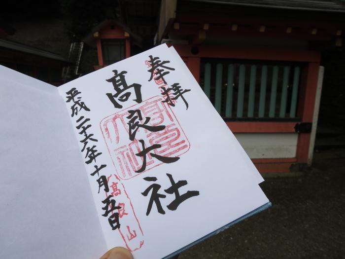 九州放浪4日目その1 御朱印と狛犬_b0339488_21312419.jpg