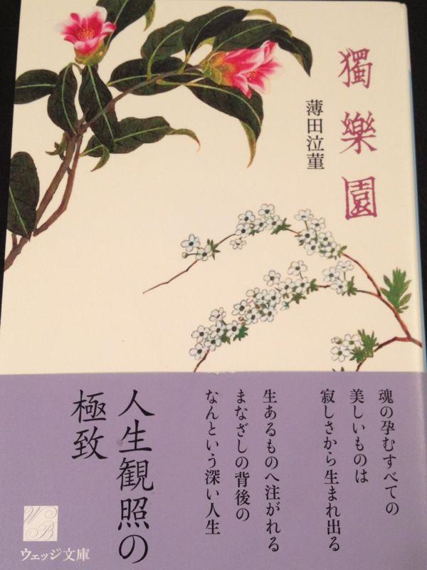珠玉の随筆~薄田泣菫さんの『獨樂園_e0152493_19503570.jpg