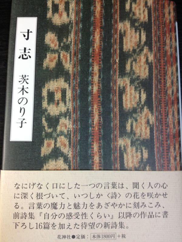 珠玉の随筆~薄田泣菫さんの『獨樂園_e0152493_19503961.jpg