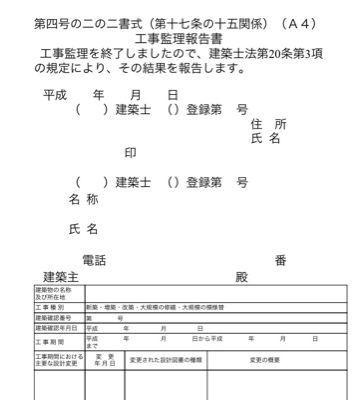 工事監理報告書作成_f0087202_2255383.jpg