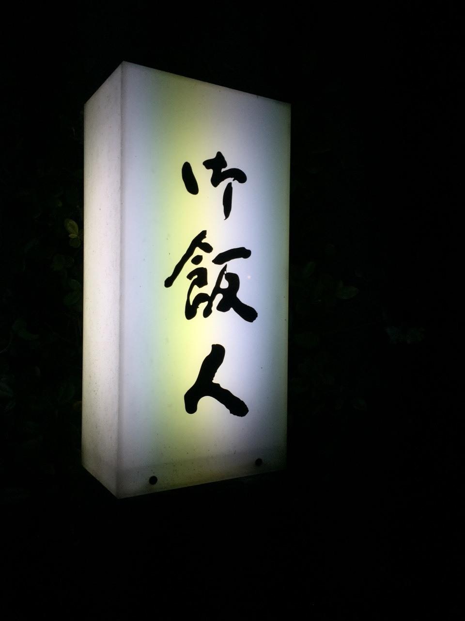 御飯人  サーロイン_e0115904_01113797.jpg