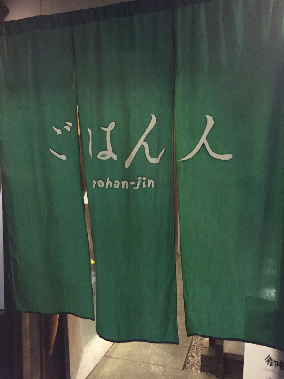 御飯人  サーロイン_e0115904_01123884.jpg