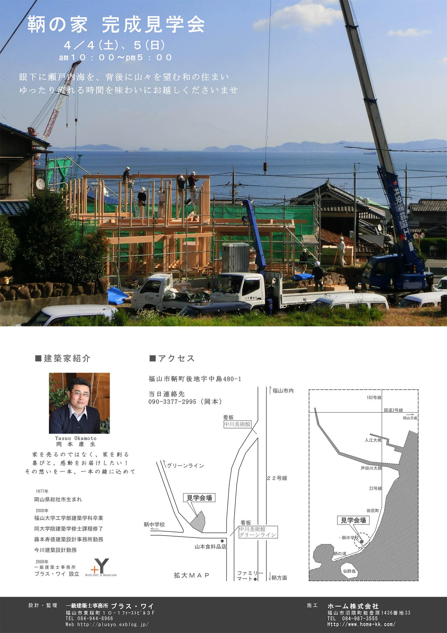鞆の家 完成見学会(予告)_d0168406_849292.jpg