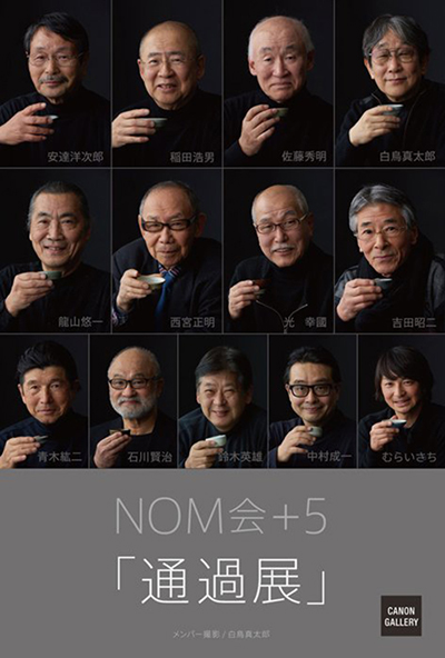 NOM会+5グループ展「通過点」見応え有ります!_b0194208_162574.jpg