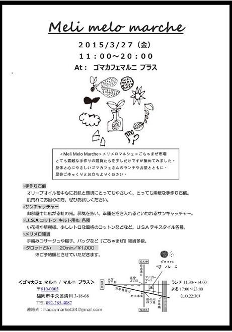 b0152236_19585250.jpg