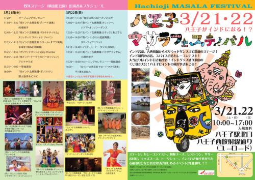 3/22(日)「八王子マサラフェスティバル」出店します♪_f0310448_09425121.jpg