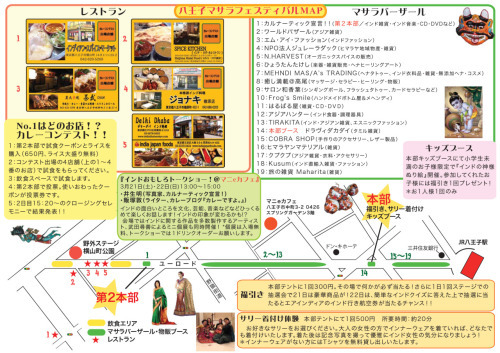 3/22(日)「八王子マサラフェスティバル」出店します♪_f0310448_09431894.jpg