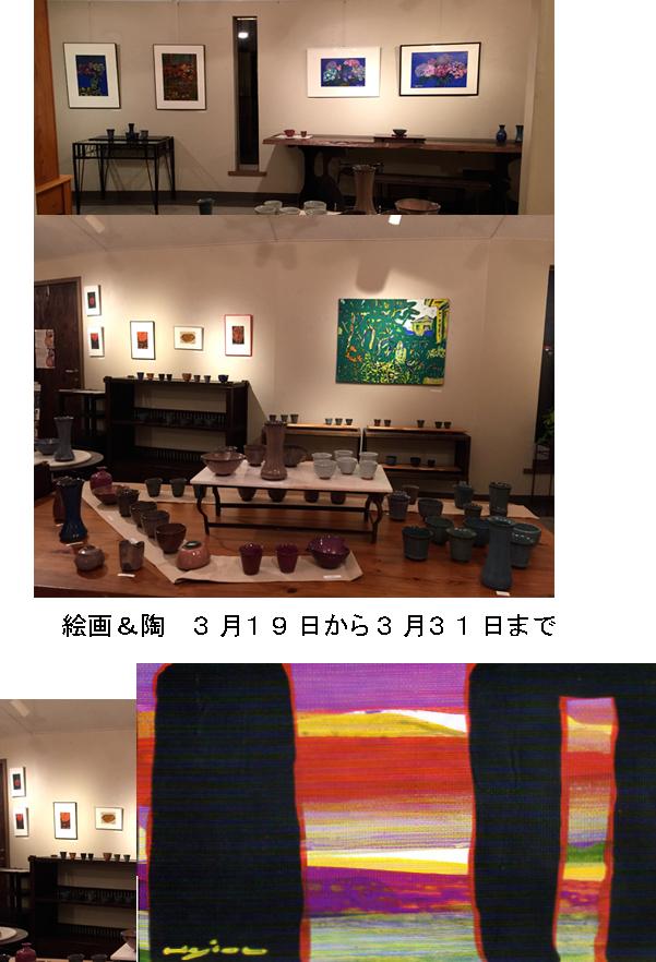 絵画&陶芸_e0109554_09511155.jpg