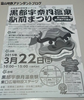 黒部宇奈月温泉駅前に屋台がくる!!_a0243562_17023768.jpg