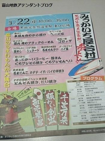 黒部宇奈月温泉駅前に屋台がくる!!_a0243562_17031255.jpg