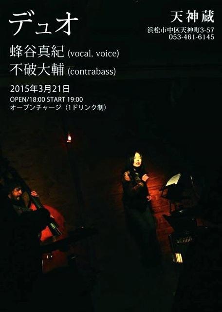 3/21は不破大輔さんと浜松へ。3/22は庄田次郎さん+あうんさん初共演_d0244370_18570483.jpg