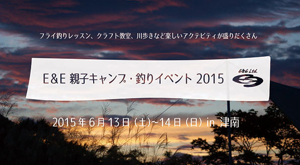 「E&E親子キャンプ・釣りイベント2015」_c0127476_11592513.jpg