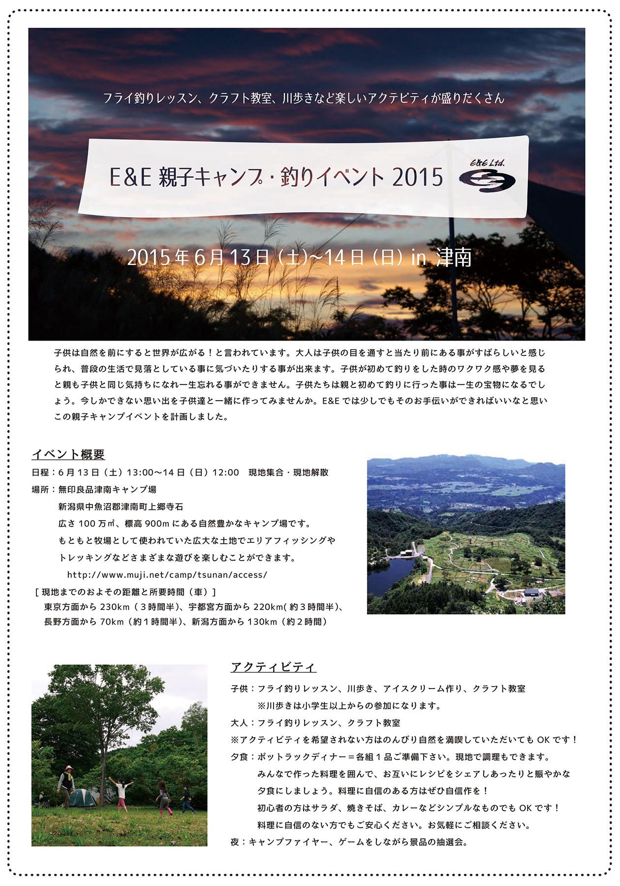 「E&E親子キャンプ・釣りイベント2015」_c0127476_1203967.jpg