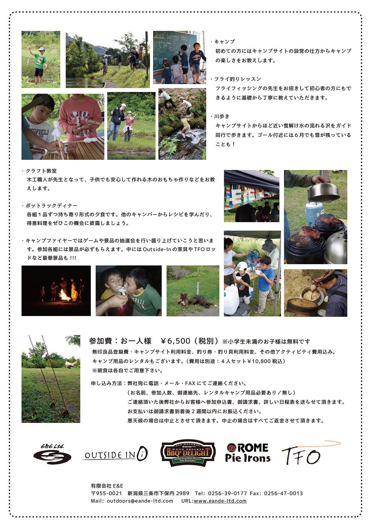 「E&E親子キャンプ・釣りイベント2015」_c0127476_1204420.jpg