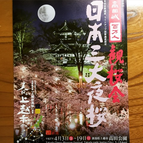 今年ももうすぐ観桜会!_d0182179_16351769.jpg