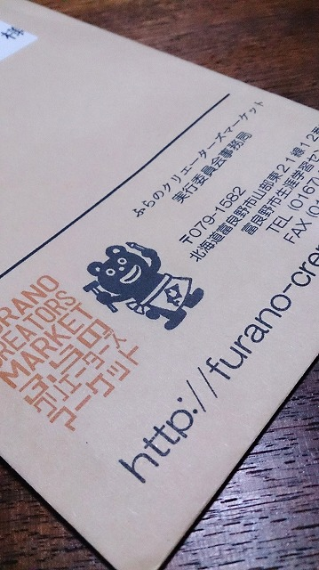 ふらのクリエーターズマーケット_a0107184_2348645.jpg