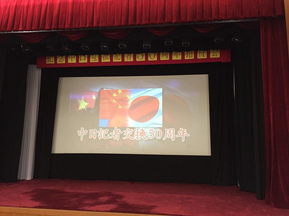 速報。中国大使館主催の中日記者交換五十周年記念レセプション、先ほど東京で開催_d0027795_15441931.jpg