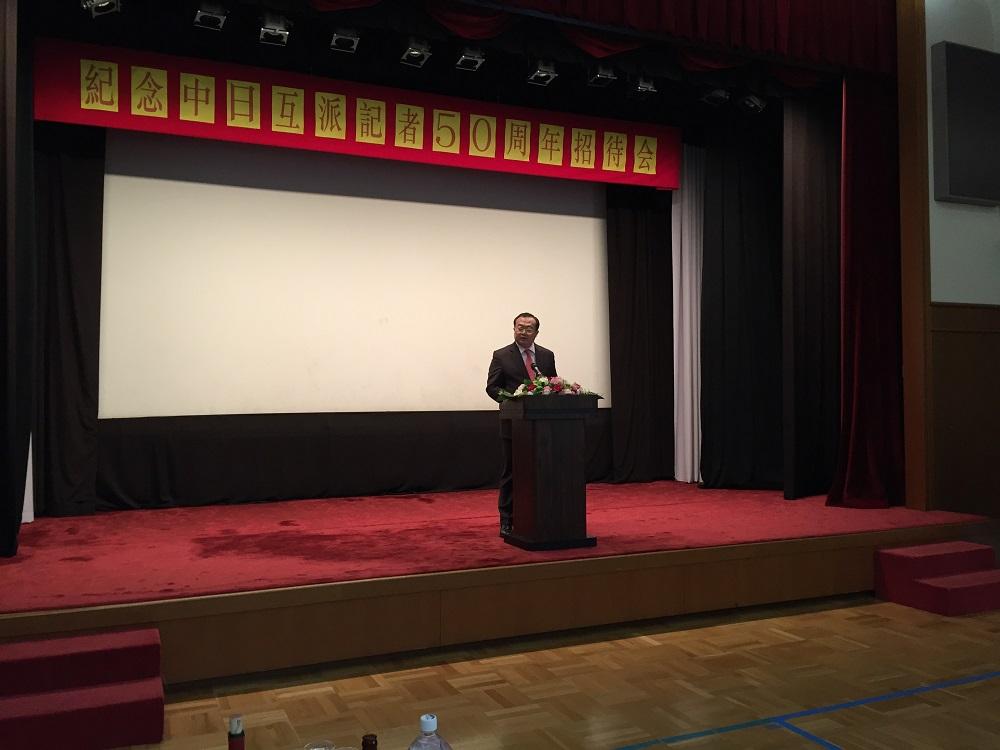 速報。中国大使館主催の中日記者交換五十周年記念レセプション、先ほど東京で開催_d0027795_15445673.jpg
